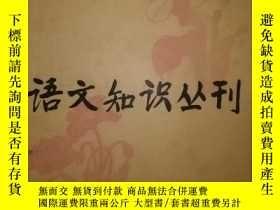 二手書博民逛書店罕見語文知識叢刊1Y192697 地震出版社