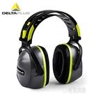 代爾塔隔音耳罩專業工業靜音降噪防噪音防噪...