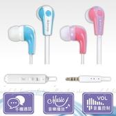 【HA204】智慧型手機耳麥IPEM-72 耳塞式耳機 防噪耳機 智慧型耳機麥克風★EZGO商城★