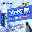 Pinole 冰炫風酷涼噴霧 500ml 【美日多多】