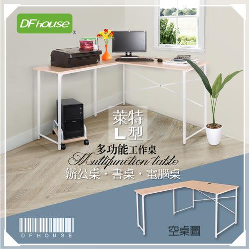 《DFhouse》萊特L型多功能工作桌+主機架(2色)