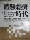 【書寶二手書T4/財經企管_KOG】體驗經濟時代_夏業良, 約瑟夫.