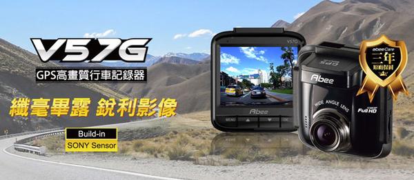 送車用3孔+USB電源擴充座★Abee快譯通★GPS高畫質行車紀錄器+16G記憶卡 V57G