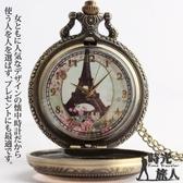 【時光旅人】浪漫巴黎鐵塔茶色玻璃面時尚翻蓋懷錶 / 附長鍊