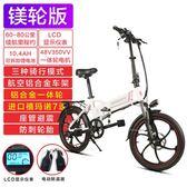 電動自行車助力鋰電池成人電動單車小型女電瓶車超輕折疊