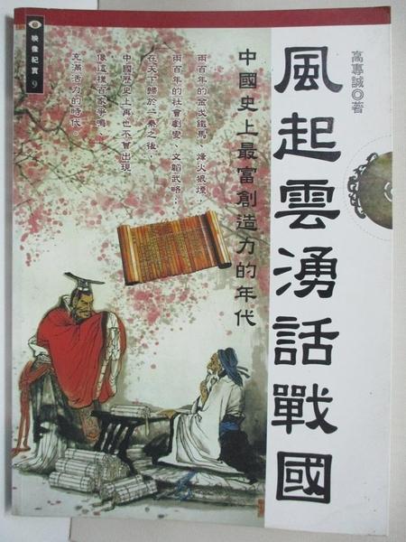 【書寶二手書T6/歷史_I6A】風起雲湧話戰國:中國史上最富創造力的年代_高專誠