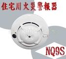 消防器材批發中心 獨立式偵煙器NQ9S(消防署認證.保固兩年).光電式火災警報器(台灣製)