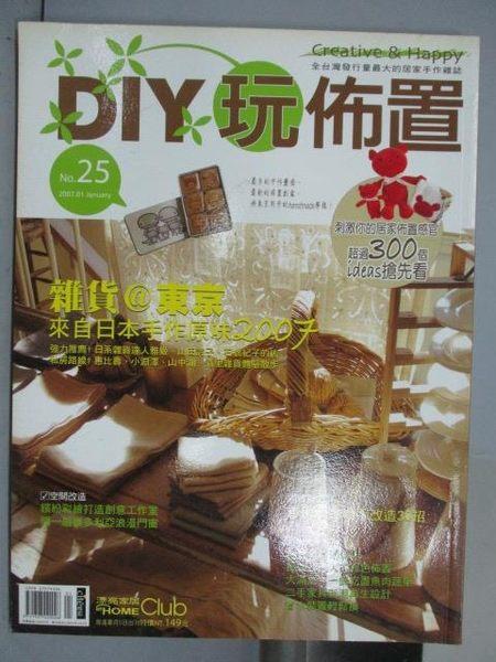 【書寶二手書T3/設計_PEA】DIY玩佈置_25期_雜貨東京-來自日本手做原味2007等
