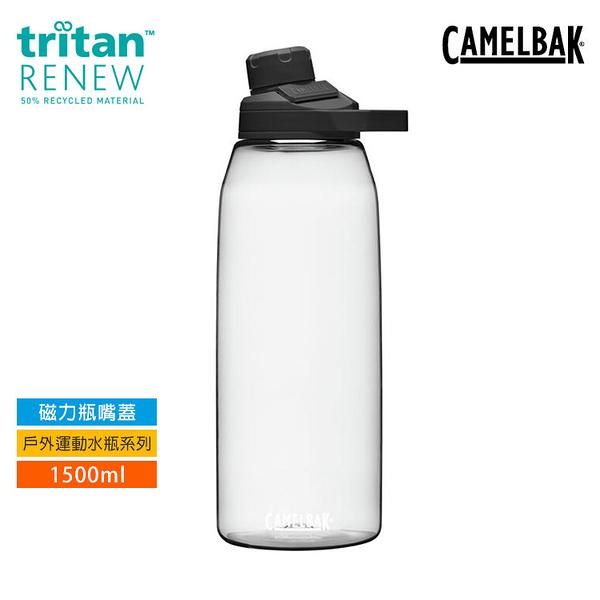 CAMELBAK Chute Mag戶外運動水瓶CB2468101015 (1500ml) / 運動水壺 防漏 不含雙酚A