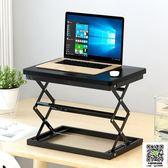 電腦桌 站立式電腦升降桌臺式電腦桌可折疊筆記本辦公桌上桌移動式工作臺 igo 宜品居家