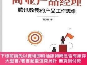 簡體書-十日到貨 R3Y商業產品經理——騰訊教我的產品工作思維 何文彬 電子工業出版社 ISBN