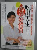 【書寶二手書T8/養生_PFE】吃出天生燒油好體質_賴宇凡