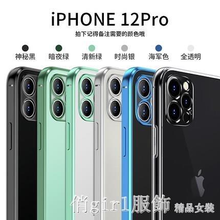 手機殼 蘋果12手機殼iPhone11pro透明x硅膠xr6/6s/7/8/plus全包防摔xsmax套 618購物節