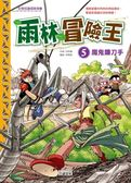 (二手書)雨林冒險王(5):魔鬼鐮刀手