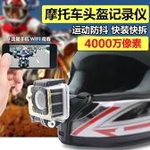 行車記錄儀 運動相機4K高清防水機車騎行防抖頭盔攝像機WIFI摩托車行車記錄儀 夢藝家