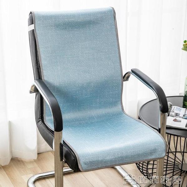 靠背椅墊 冰絲涼席坐墊靠墊一體辦公室夏天椅墊帶靠背涼墊【免運快出】