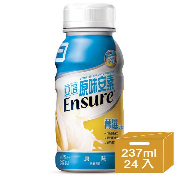 亞培 安素原味菁選隨身瓶 (237mlx24入) (箱購) Abbott│飲食生活家