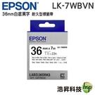 【36mm 白底黑字】EPSON LK-7WBVN 耐久型 原廠標籤帶