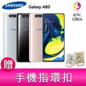 分期0利率 三星 SAMSUNG Galaxy A80 6.7吋 8G/128G智慧型手機 贈『手機指環扣*1』