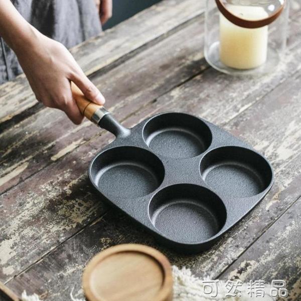 新款加深煎蛋模具鑄鐵蛋餃鍋家用雞蛋漢堡機無涂層不黏平底鍋 可然精品