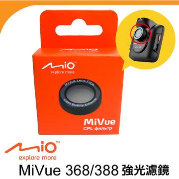 【煜茂】Mio行車記錄器專用強光濾鏡 Mivue 388/368/588/538/688/628/618 適用環型偏光鏡