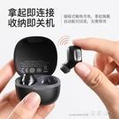 藍芽耳機真無線入耳式迷你隱形適用蘋果超長待機聽歌vivo華為專用『小淇嚴選』