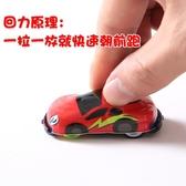 玩具回力車 兒童玩具小汽車男孩 迷你塑料2-3-6歲玩具車寶寶創意個性回力汽車【免運】