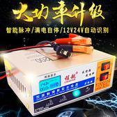 汽車電瓶充電器12V24V伏摩托車蓄電池純銅全智能通用型自動充電機 智聯igo
