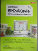 【書寶二手書T4/財經企管_ODQ】這就是我的辦公桌Style_辦公桌探險隊