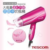 結帳價【日本TESCOM】大風量遠紅外線負離子吹風機 TID450TW
