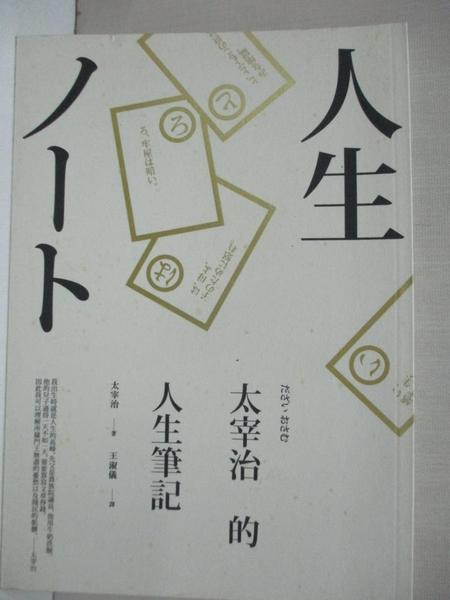 【書寶二手書T6/短篇_B87】太宰治的人生筆記_太宰治