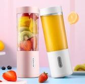 便攜式榨汁機家用水果小型充電迷你炸果汁機電動學生榨汁杯 夏季上新