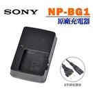 【現貨】SONY NP-BG1 FG1 原廠充電器 BC-CSGD (盒裝) 外接AC線