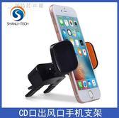 手機車載支架 CD口出風口 通用導航手機座車架iPhone6sp小米支架 【創時代3c館】