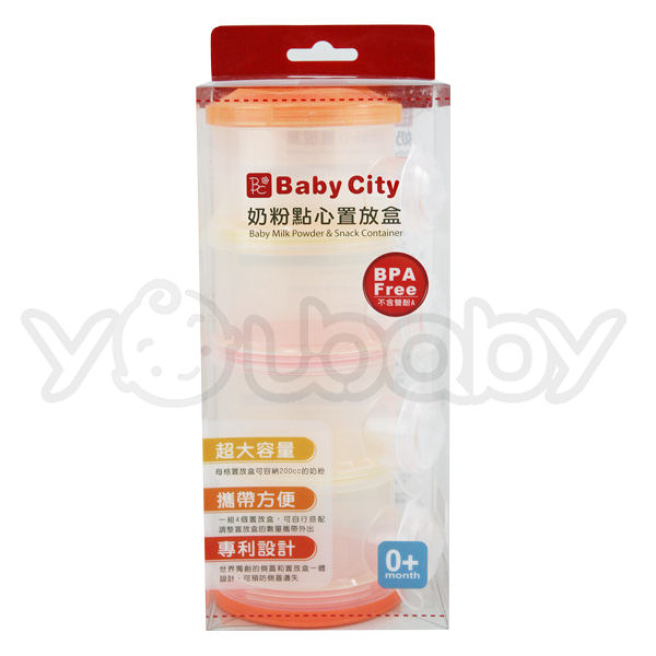 娃娃城 Baby City 奶粉點心置放盒/保潔蓋四層奶粉分裝盒