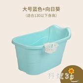 超大號兒童洗澡盆寶寶塑料浴桶家用中大童帶蓋沐浴桶加大號泡澡桶 JA8973『科炫3C』