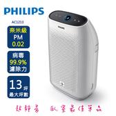【飛利浦 Philips】舒眠奈米級空氣清淨機(AC1213)