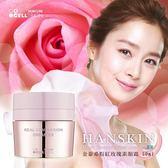 【現貨】韓國 HANSKIN 金泰希粉紅玫瑰素顏霜 二代EX版 50ml【F100066】