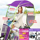 機車雨棚 電動車摩托遮雨棚蓬遮陽傘新款全封閉防曬電瓶擋風罩擋雨透明雨傘LX 智慧e家