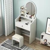 梳妝台 迷你飄窗梳妝台臥室現代簡約小戶型化妝桌經濟型簡易網紅梳妝櫃 8色T