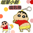 【京之物語】日本蠟筆小新 野原新之助矽膠鑰匙圈 吊飾 現貨