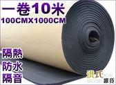 【洪氏雜貨】245A005-1  隔音隔熱棉  100cm*10M  厚0.8cm  一捲入   隔音隔熱棉墊