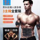 送更換膠 智能腹肌健身貼 懶人按摩器 瘦身腰帶 震動 健身腹肌按摩器 瘦腿儀 腰部 甩脂健身貼