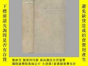二手書博民逛書店當代漢語詞典罕見CHINESE ENGLISH DICTIONARY OF MODERN USAGE【大16開版本