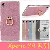 【萌萌噠】SONY Xperia XA1 Ultra  超薄指環閃粉款保護殼 全包防摔 矽膠軟殼 支架 手機殼 手機套
