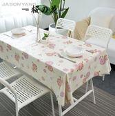 北歐桌布防水防燙防油免洗pvc塑料餐廳餐桌茶幾長方形臺布小清新【櫻花本鋪】