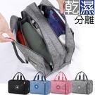 乾濕分離收納包(四色)防潑水游泳包 健身包 防水包盥洗包 盥洗袋 運動包防水包防水袋游泳袋