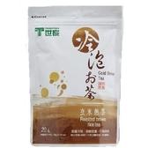 世家冷泡茶玄米煎茶2.5g*20入【愛買】