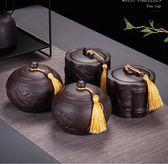 紫砂茶葉罐家用復古密封罐大號半斤裝紅綠茶普洱散茶儲存罐『新佰數位屋』