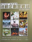 ~書寶 書T8 /行銷_QFR ~活動企劃實戰錄_ 謝祝芬